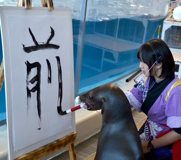 アシカ 漢字