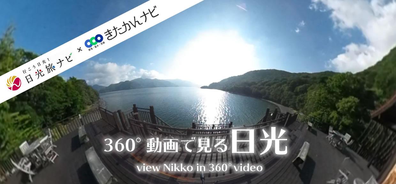 360nikko-mainimage