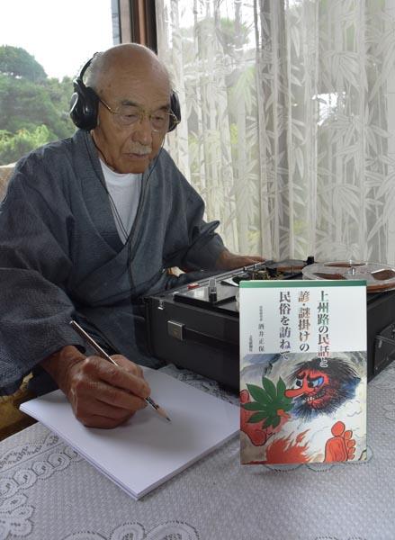 823完成した本を前に、これまで集めた録音を聴く酒井さん