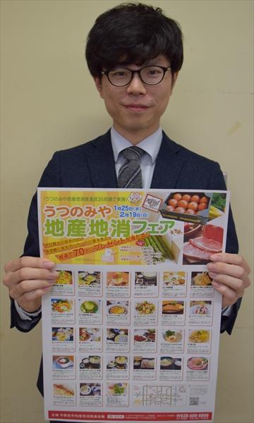 地産地消フェアのPRポスター