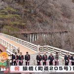 0327猿橋開通式