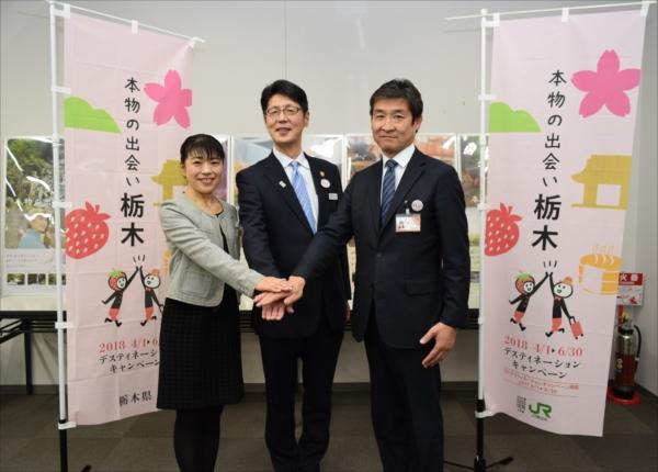 プレDCに向け、手を合わせ意気込むJR東日本大宮支社、県、東武鉄道の各担当者(左から)=1日午後、県庁