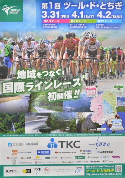 「第1回ツール・ド・とちぎ」のポスター