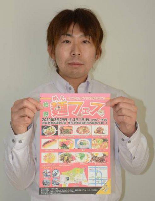 佐野麺フェスのチラシを持つ岡委員長
