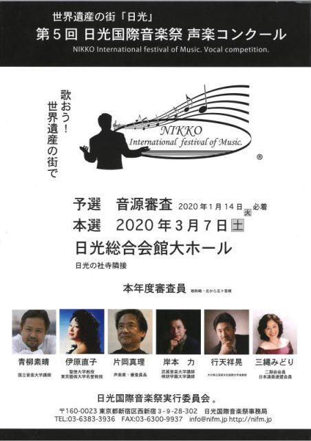 「日光国際音楽祭声楽コンクール」のポスター